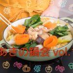 サムネイル:秋の鍋会