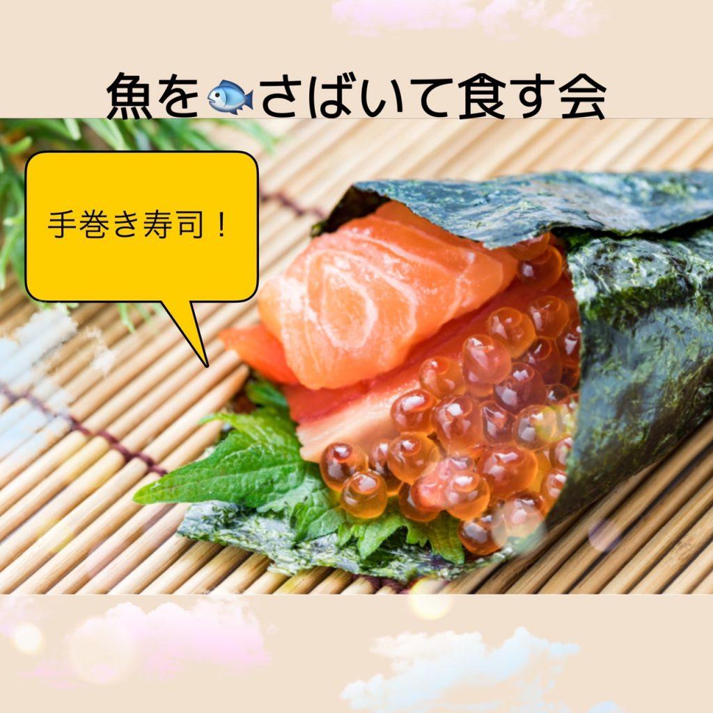 サムネイル:手巻き寿司会