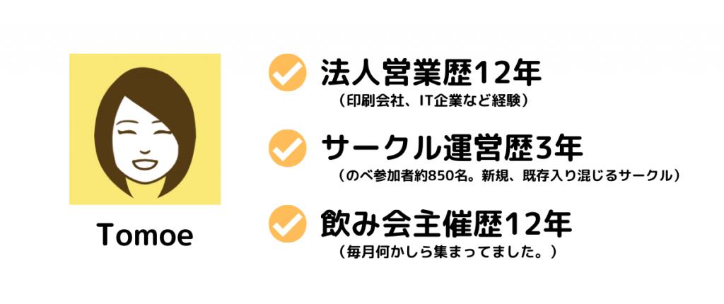 Tomoeのプロフィール